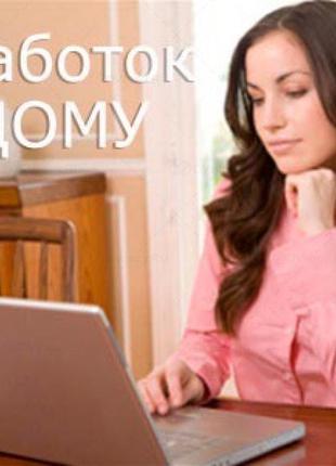 Помощница в интернет магазин