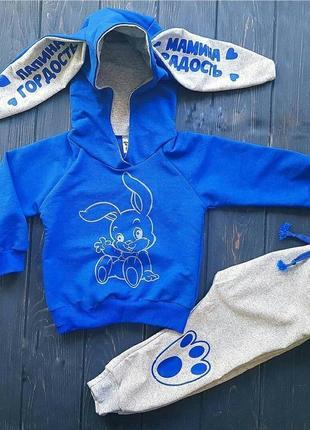 Костюм для маленьких заек