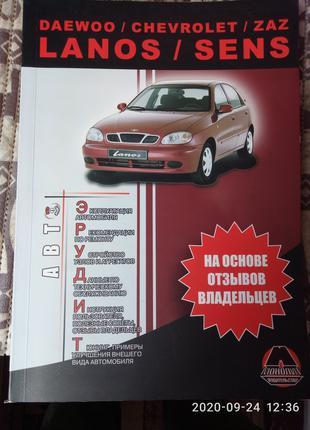 Ремонт Daewoo/Chevrolet/Zaz-Lanos/Sens