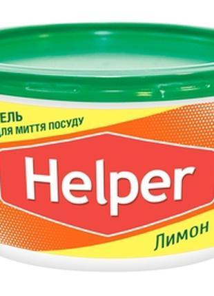 Гель для мытья посуды Helper Лимон, 250 мл