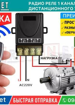 ARDU.NET Беспроводное радио реле 220В 12В 30А 433МГц радиореле...