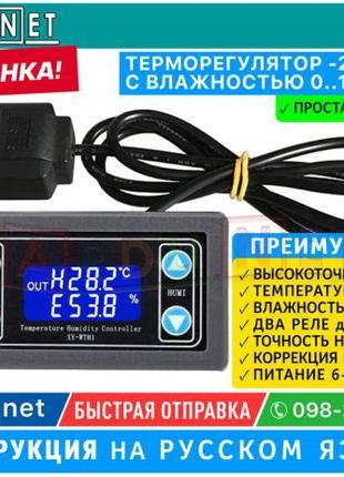ARDU.NET Терморегулятор с влажностью термореле 12в инкубатор z...