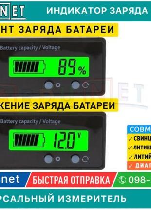 Индикатор заряда аккумулятора 8-70В 12В 24В свинцовый li-ion FE