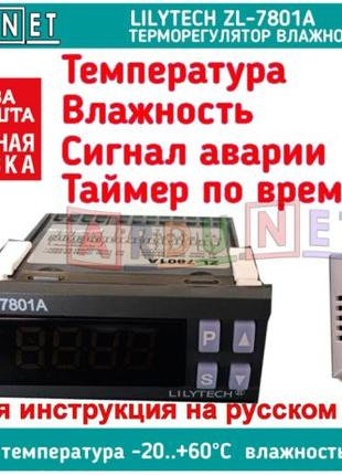 ARDU.NET терморегулятор Lilytech ZL-7801A влажность температур...