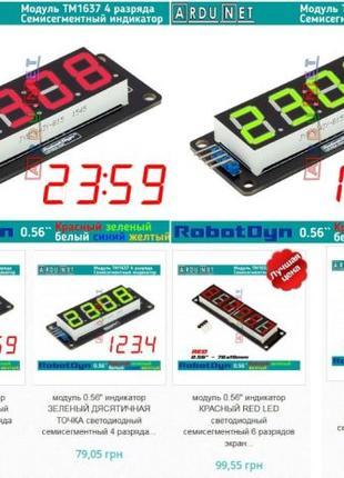 Arduino модуль индикатор светодиодный семисегментный TM1637 ча...