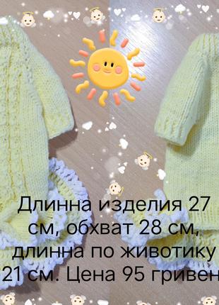 Вязаное платье для мелких пород собак