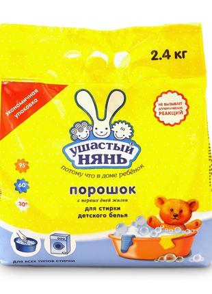 Стиральный порошок Ушастый нянь 2,4 кг