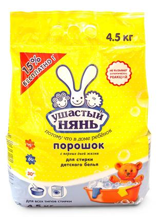 Стиральный порошок Ушастый нянь 4,5 кг
