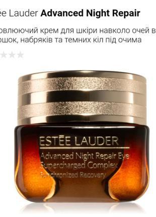 🌸sale🌸estee lauder advanced night repair eye complex восстанав...