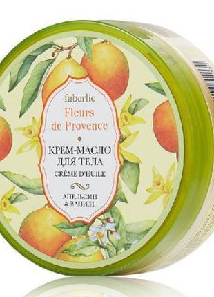 Крем-масло для тела «Апельсин & ваниль» Уценка срок до 02.20