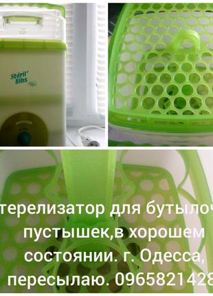 Стерелизатор для бутылочек и пустышек