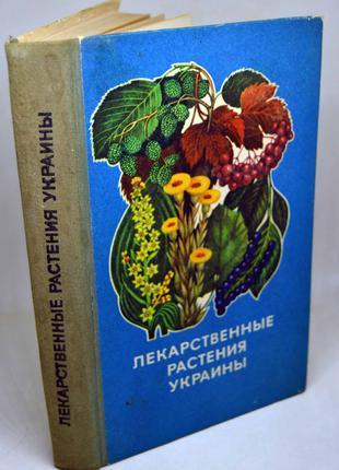 """Книга: """"Лекарственные растения Украины"""""""