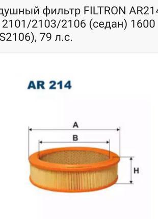 Воздушный фильтр ГАЗ 3102, 3302, Газель