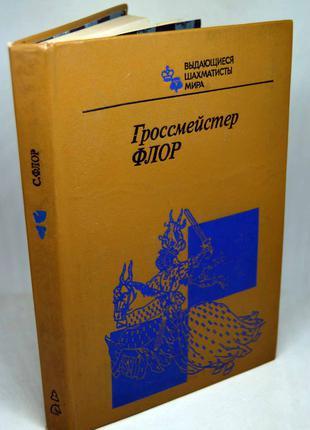"Книга: ""Гроссмейстер Флор"""