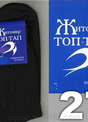 Носки Житомир Топ-тап №27 размер 41-42 черн.цвета высокие демисез