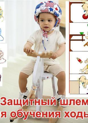 Защитный детский шлем для обучения ходьбе Защитный шлем для малыш