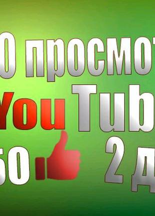 Просмотры YouTubе! Просмотры ютуб на видео с удержанием