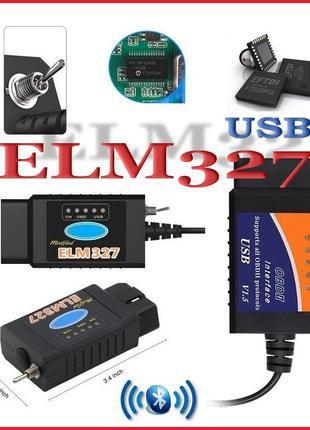 ELM327 V1.5 USB с  PIC18F25K80 +FTDI OBDII (HS/MS CAN переключ)