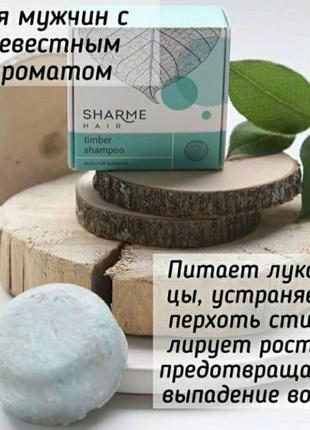 Натуральный твердый шампунь Sarme Hair Timber (мужской) Greenway