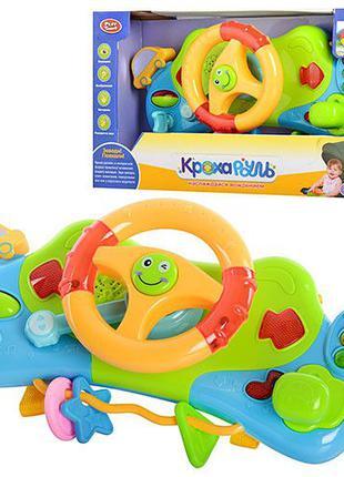 """Развивающая игрушка на коляску / кроватку """"Кроха-руль"""" Автотре..."""