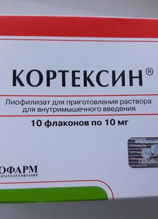 Кортексин 10 мг.