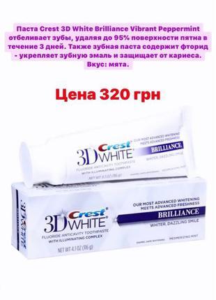 Зубная паста Crest 3D White Whitening Radiant Mint