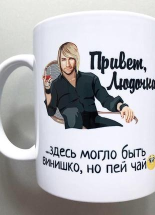 Чашка подарок подруге, куме, сестре олег винник печать на чашке
