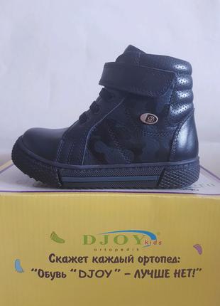 Ботинки ортопедические демисезонные для мальчика Djoy Турция