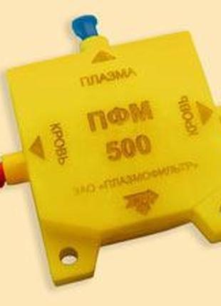 Плазмофильтр пфм 500