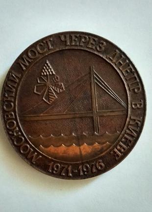 """Настольная медаль """"Московский мост через Днепр в Киеве"""" 1971-1976"""