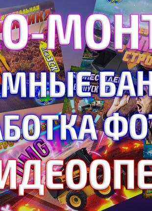 Видеомонтаж/Видеосъёмка/Видеооператор/Аэросъемка дроном/Фотошоп