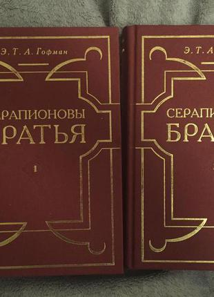 Серапионовы братья.Э.Т.А.Гофман.В 2-х томах