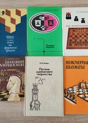 Книги по шахматам ( шахматы )