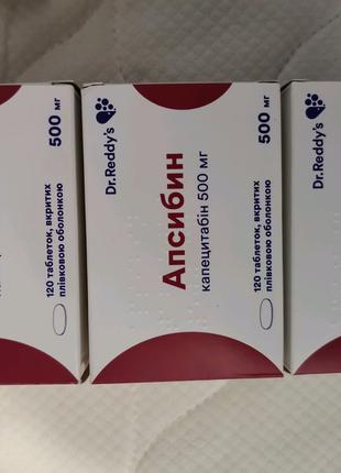 Апсибин (капецитабин)