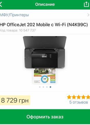 Принтер HP OfficeJet 202 mobile