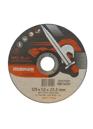 Диск отрезной по металлу Rebiner 125×1,0 мм • Диск абразивный