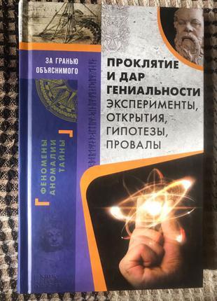 Проклятие и дар гениальности, эксперименты, открытия, гипотезы