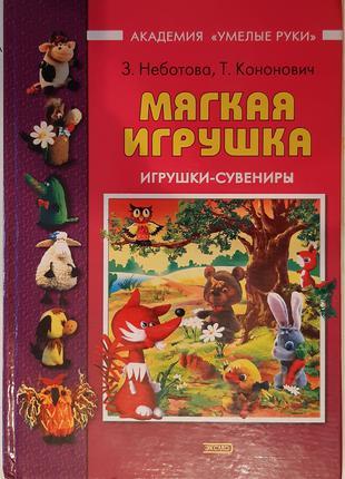 Книги детские поделки, рукоделие. Мягкая игрушка