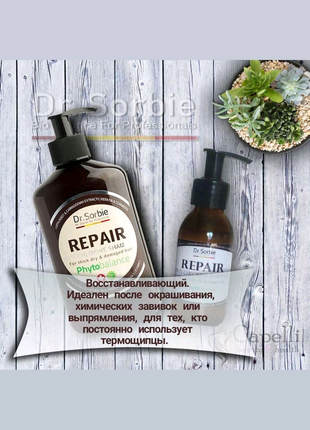 Dr.Sorbie Восстанавливающий шампунь Repair Anti Chlorine Shampoo