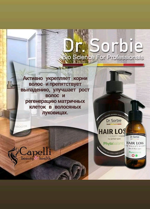 Терапевтический шампуньHair Loss Active Therapy Smampoo