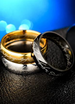 Кольцо Всевластия из фильма Властелин колец Хоббит Lord of Rings