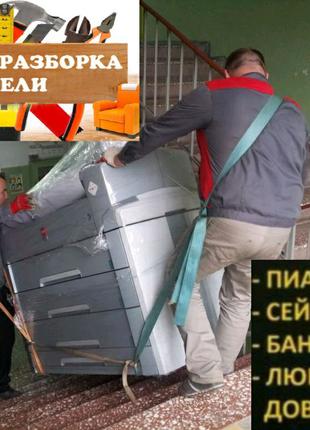 Грузчики. Харьков. Опыт более 15 лет.