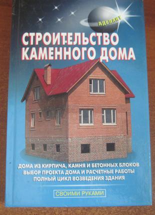 Самойлов В. С. Строительство каменного дома. 2006