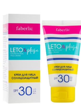 Крем для лица солнцезащитный spf 30 faberlic