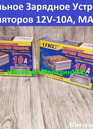 Автомобильное Зарядное Устройство для Аккумуляторов 12V-10A, MA-1