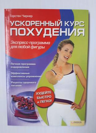 Книга Ускоренный курс похудения Торстен Чирнер
