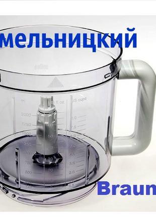 Чаша Braun комбайн K700 3202 750 Браун 7322010204 67051144.