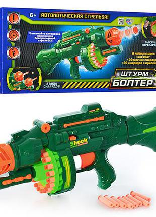 Автомат, пулемет, бластер Limo Toy 7002, мягкие пули