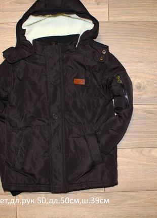 Курточка зима 9-10лет