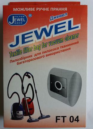 Мешок для пылесоса тканевый многоразовый Jewel FT-04 (планка)